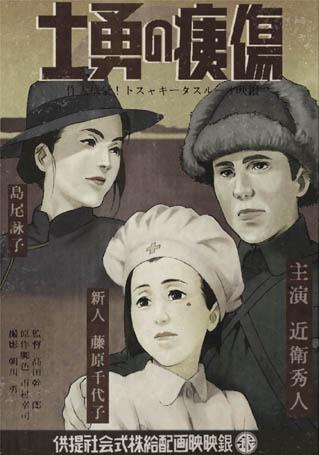 shouinoyuusi.poster.jpg